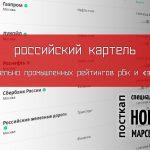 """Российский картель. Относительно промышленных рейтингов РБК и """"Эксперт"""""""